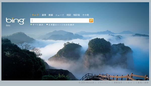 » Bing Downloader: Easily Download the Bing Wallpaper You Like